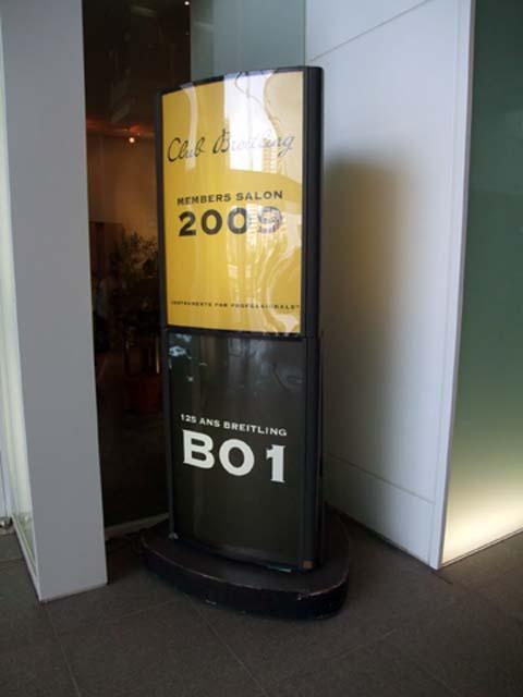 時計20090718-001.jpg